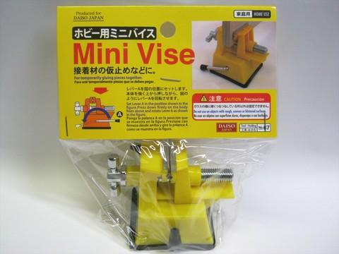 2014-09-15_Mini_Vise_01.JPG