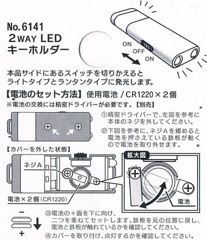 2014-09-17_2WAY_LED_KEY_09.jpg