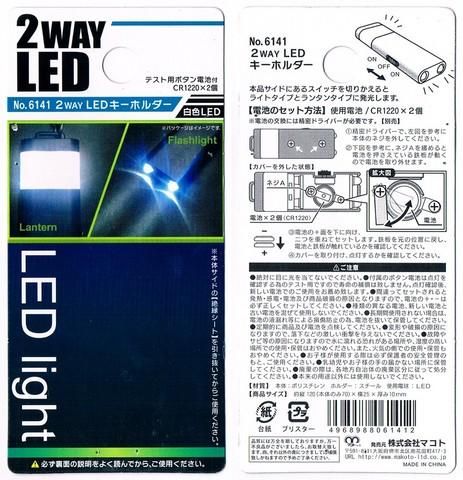 2014-09-17_2WAY_LED_KEY_61.jpg