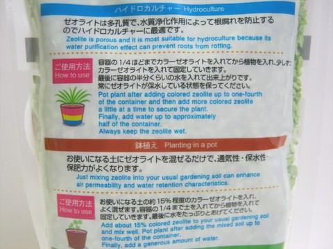 2014-09-20_Plants_42.JPG