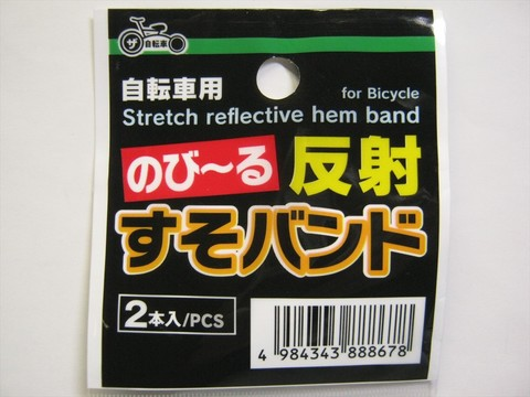2014-09-21_Stretch_band_06.JPG