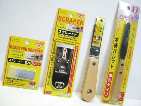 2014-09-24_Scraper_01.JPG