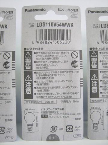 2014-09-28_Light_Bulb_E17_14.JPG
