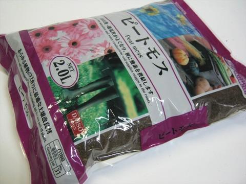 2014-10-01_Gardening_soil_04.JPG