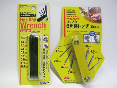 2014-10-04_Hex_Key_Wrench_02.JPG
