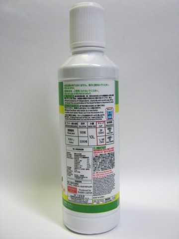 2014-10-06_liquid_fertilizer_26.JPG