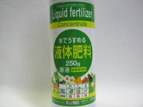 2014-10-06_liquid_fertilizer_28.JPG