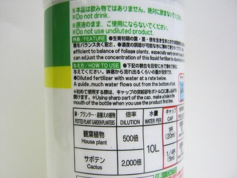2014-10-06_liquid_fertilizer_30.JPG