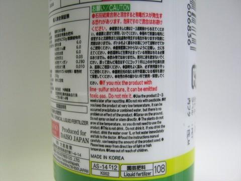 2014-10-06_liquid_fertilizer_33.JPG