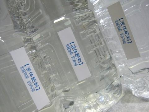 2014-10-06_liquid_fertilizer_65.JPG