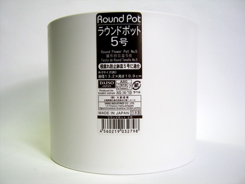 2014-10-08_RoundPot_Tub_11.JPG