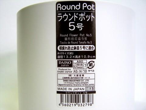 2014-10-08_RoundPot_Tub_15.JPG