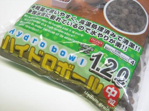 2014-10-11_Gardening_Supplies_07.JPG