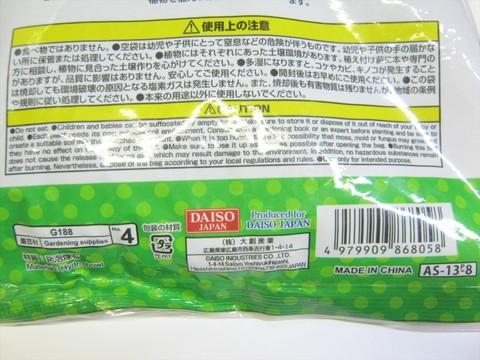 2014-10-11_Gardening_Supplies_10.JPG