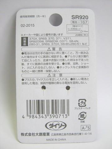 2014-10-13_Changing_Battery_03.JPG