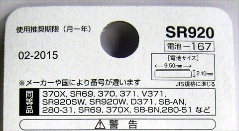 2014-10-13_Changing_Battery_04.JPG