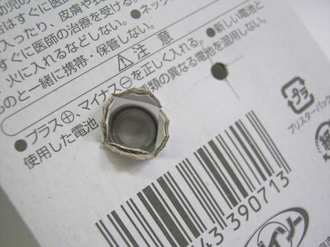 2014-10-13_Changing_Battery_05.JPG