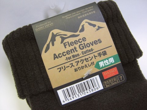 2014-10-20_Fleece_Accent_04.JPG