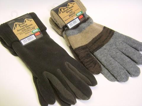 2014-10-20_Gloves_01.JPG
