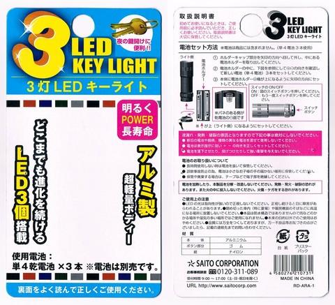 2014-10-22_3LED_Key_28.jpg