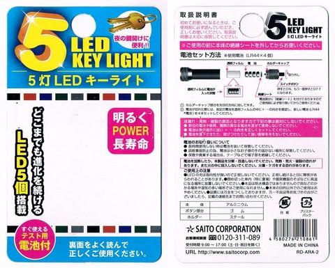 2014-10-22_5LED_Key_18.jpg