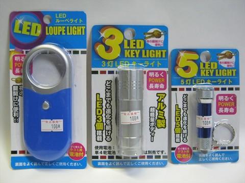 2014-10-22_LED_Light_02.JPG