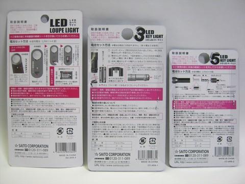 2014-10-22_LED_Light_03.JPG