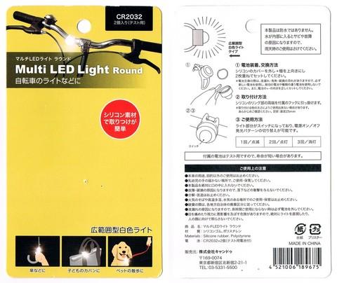 2014-10-25_Light_Round_52.jpg