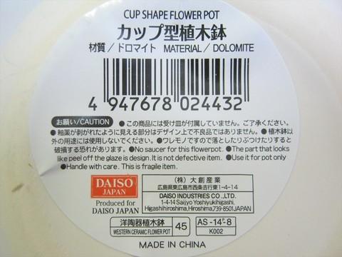 2014-10-26_Pot_Cup_10.JPG