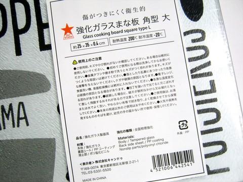 2014-10-27_cooking_board_04.JPG