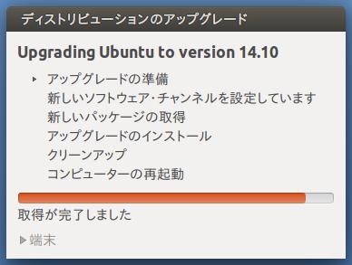 2014-10-28_Ubuntu1410_UP_11.png