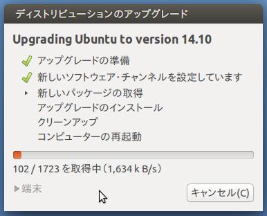 2014-10-28_Ubuntu1410_UP_13.png