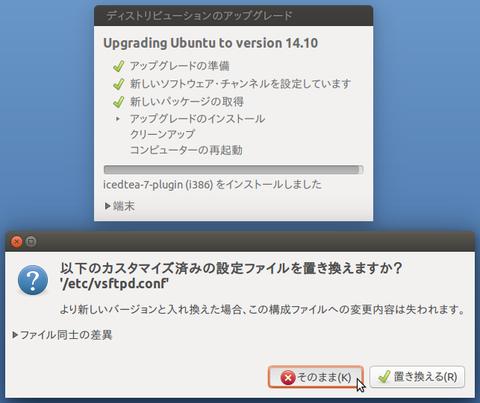 2014-10-28_Ubuntu1410_UP_14.png