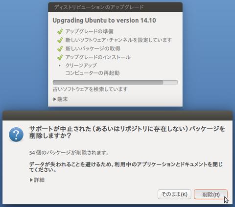 2014-10-28_Ubuntu1410_UP_15.png