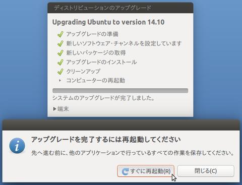 2014-10-28_Ubuntu1410_UP_17.png