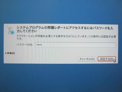 2014-10-28_Ubuntu1410_UP_20.JPG