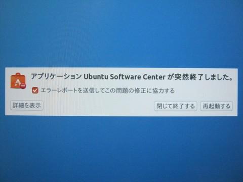 2014-10-28_Ubuntu1410_UP_21.JPG