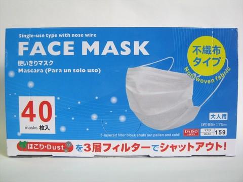2014-10-28_mask_03.JPG