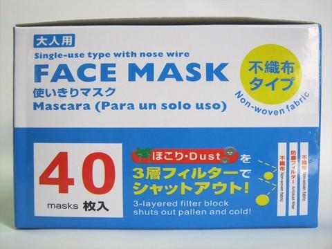 2014-10-28_mask_05.JPG