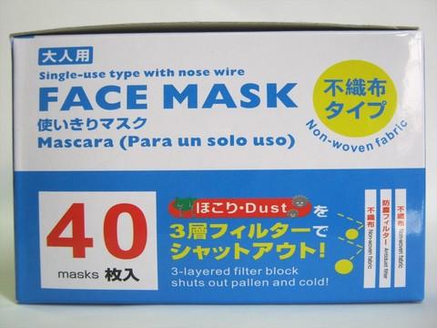 2014-10-28_mask_07.JPG