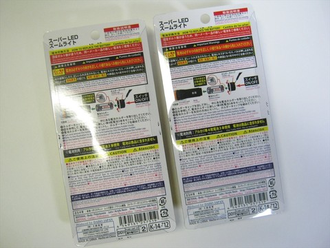 2014-10-29_Super_LED_Zoom_Light_03.JPG