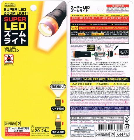 2014-10-29_Super_LED_Zoom_Light_30.jpg