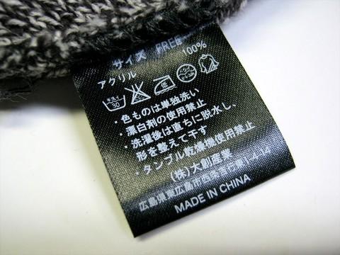 2014-11-01_Knit_cap_11.JPG