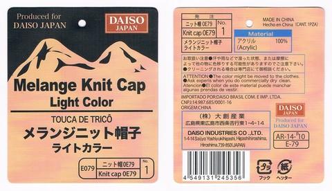 2014-11-01_Knit_cap_15.JPG