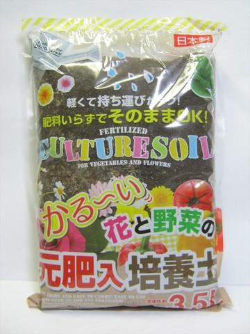 2014-11-02_Gardening_Soil_01.JPG