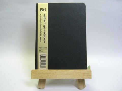 2014-11-04_Book_Stand_24.JPG