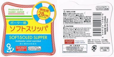2014-11-06_slipper_14.jpg