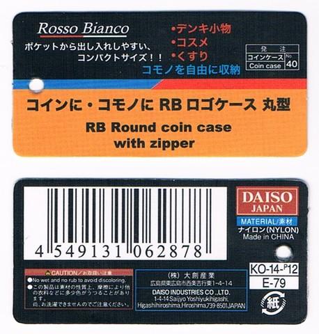 2014-11-07_Coin_case_22.JPG