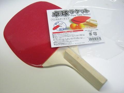 2014-11-07_Racket_11.JPG