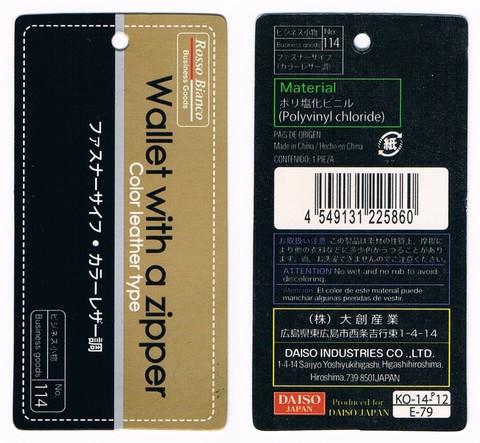 2014-11-07_Wallet_zipper_19.JPG